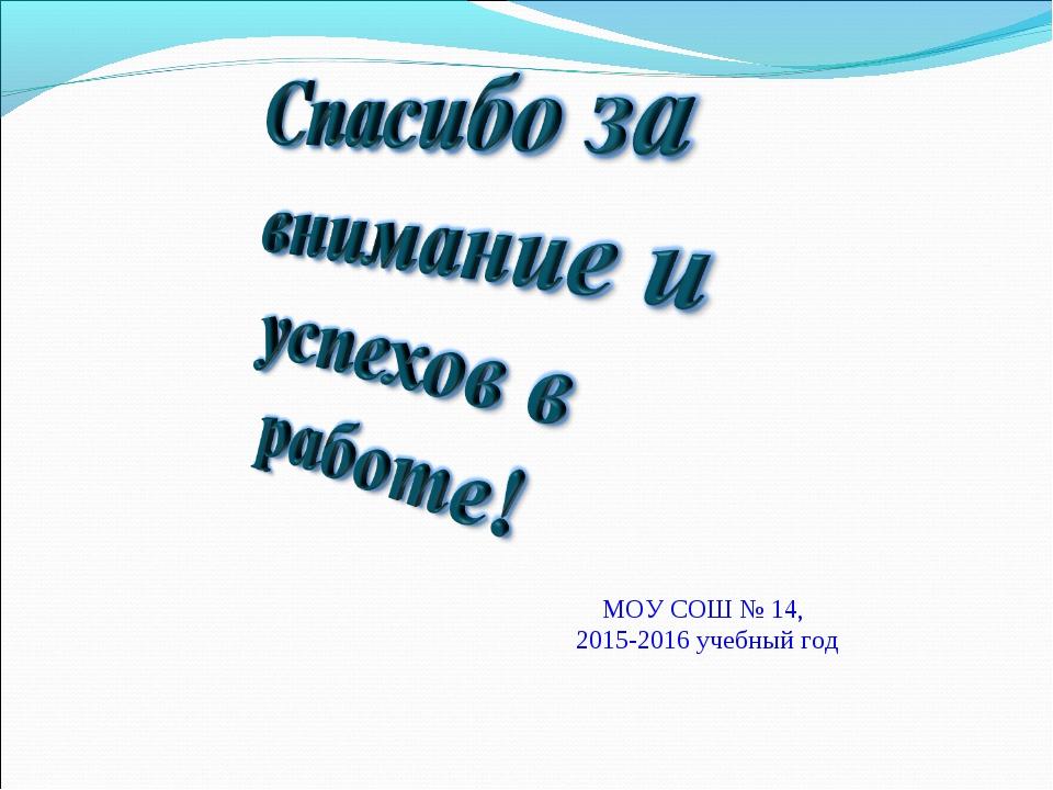 МОУ СОШ № 14, 2015-2016 учебный год