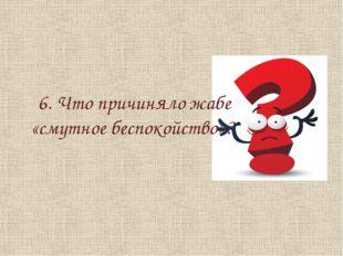 6. Чтопричиняло жабе «смутное беспокойство»?