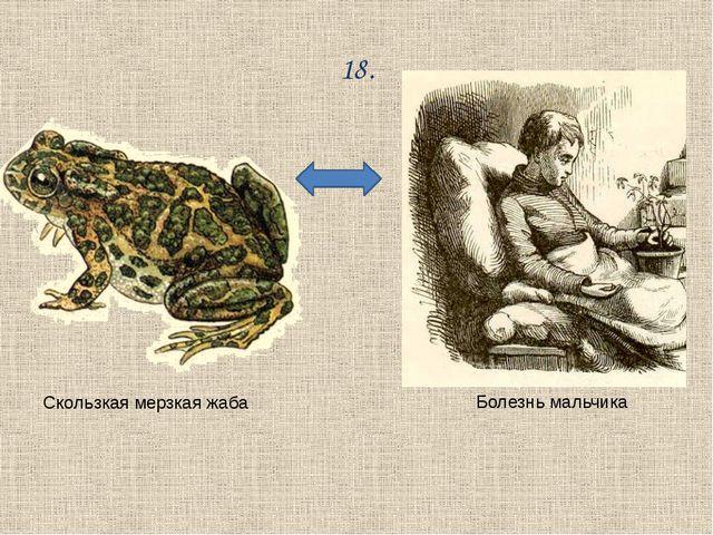 18. Скользкая мерзкая жаба Болезнь мальчика