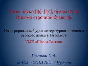 Тема: Звуки [ф], [ф'], буквы Ф, ф. Письмо строчной буквы ф. Интегрированный