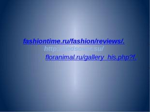 fashiontime.ru/fashion/reviews/. http://pedsovet.su/ floranimal.ru/gallery_hi