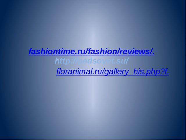 fashiontime.ru/fashion/reviews/. http://pedsovet.su/ floranimal.ru/gallery_hi...
