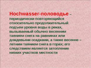 Hochwasser-половодье – периодически повторяющийся относительно продолжительны