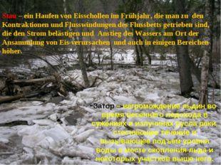 Затор – нагромождение льдин во время весеннего ледохода в сужениях и излучина