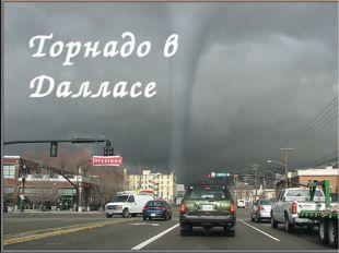 Торнадо в Оклахоме Торнадо в Далласе