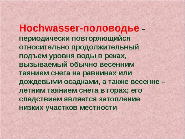 Hochwasser-половодье – периодически повторяющийся относительно продолжительны...