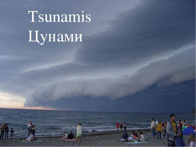 Tsunamis Цунами