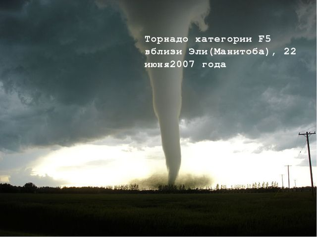 Торнадо категории F5 вблизи Эли(Манитоба), 22 июня2007 года
