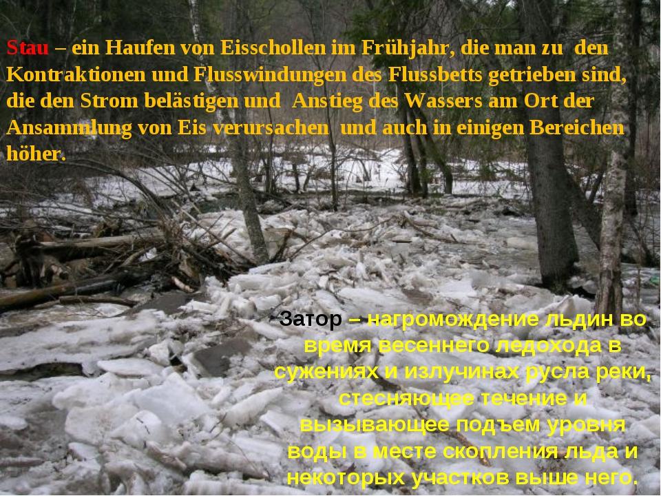 Затор – нагромождение льдин во время весеннего ледохода в сужениях и излучина...