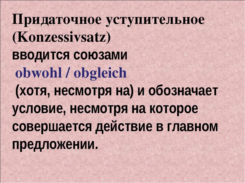 Придаточное уступительное (Konzessivsatz) вводится союзами obwohl / obgleich...