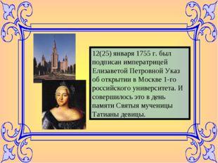 12(25) января 1755 г. был подписан императрицей Елизаветой Петровной Указ об