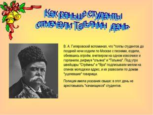 """В. А. Гиляровский вспоминал, что """"толпы студентов до поздней ночи ходили по М"""