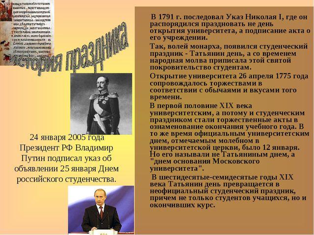 В 1791 г. последовал Указ Николая I, где он распорядился праздновать не день...