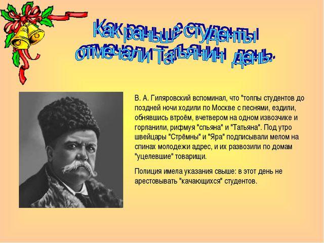 """В. А. Гиляровский вспоминал, что """"толпы студентов до поздней ночи ходили по М..."""