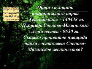 Задача № 1 Общая площадь национального парка «Хвалынский» - 140438 га. Площад