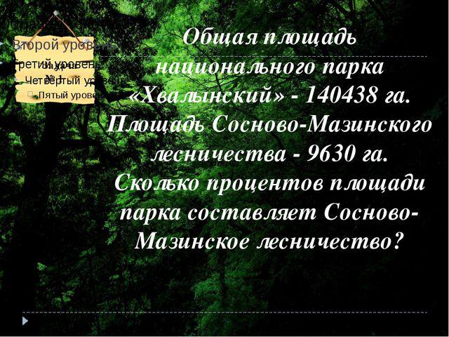 Задача № 1 Общая площадь национального парка «Хвалынский» - 140438 га. Площад...