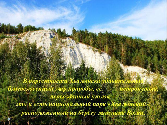 В окрестности Хвалынска удивительный благословенный мир природы, её нетронут...
