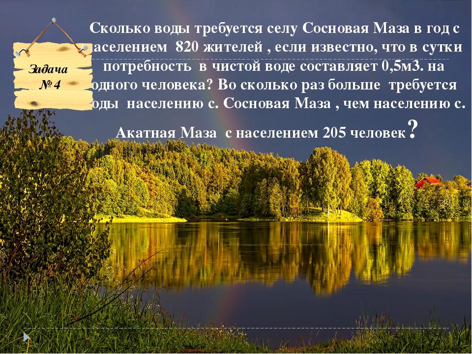 Сколько воды требуется селу Сосновая Маза в год с населением 820 жителей , ес...