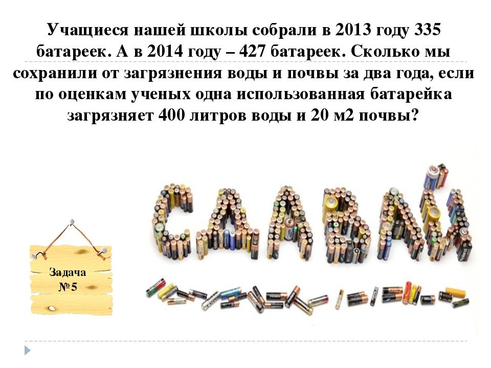Учащиеся нашей школы собрали в 2013 году 335 батареек. А в 2014 году – 427 ба...