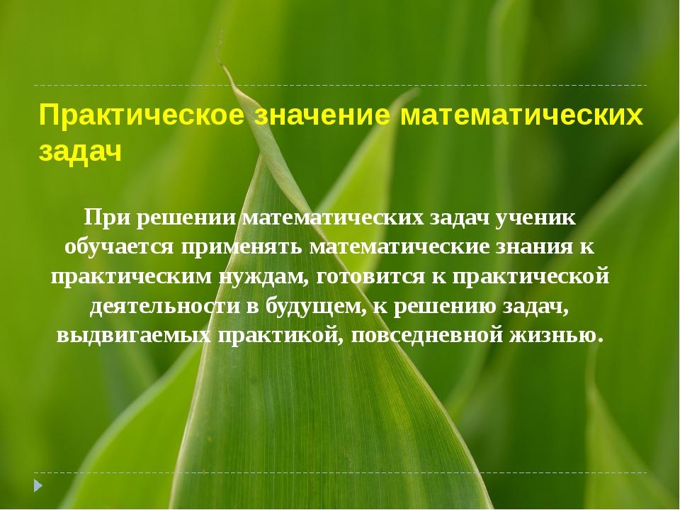 Практическое значение математических задач При решении математических задач у...