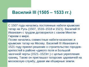 С 1507 года начались постоянные набеги крымских татар на Русь (1507, 1516–151
