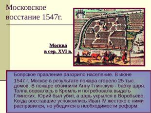 Боярское правление разорило население. В июне 1547 г. Москве в результате по