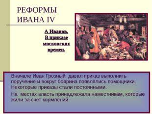 Вначале Иван Грозный давал приказ выполнить поручение и вокруг боярина появл