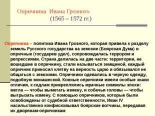 Опричнина Ивана Грозного (1565 – 1572 гг.) Опричнина – политика Ивана Грозног