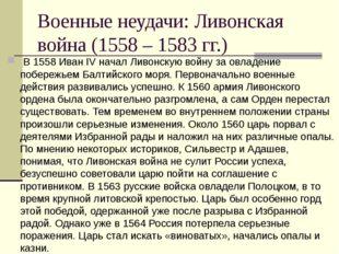 Военные неудачи: Ливонская война (1558 – 1583 гг.) В 1558 Иван IV начал Ливо