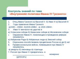 Контроль знаний по теме «Внутренняя политика Ивана IV Грозного» 1. Отец Ивана