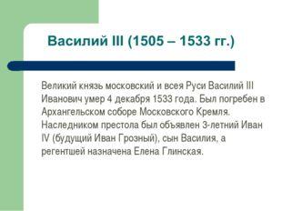 Великий князь московский и всея Руси Василий III Иванович умер 4 декабря 1533