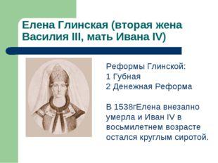 Елена Глинская (вторая жена Василия III, мать Ивана IV) Реформы Глинской: 1 Г