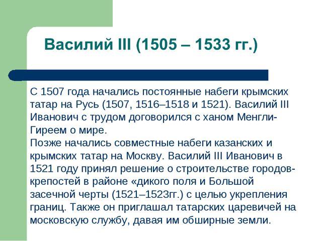 С 1507 года начались постоянные набеги крымских татар на Русь (1507, 1516–151...