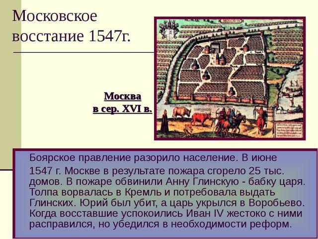 Боярское правление разорило население. В июне 1547 г. Москве в результате по...