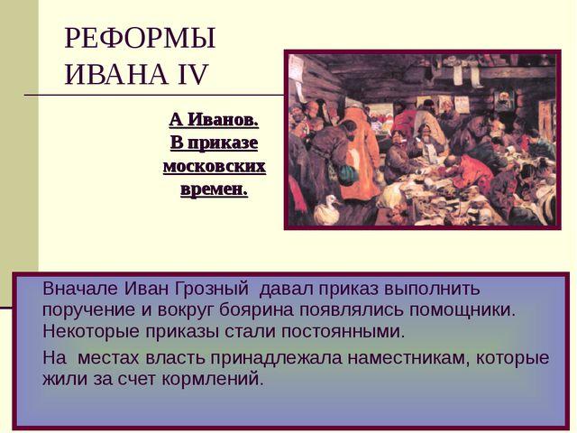 Вначале Иван Грозный давал приказ выполнить поручение и вокруг боярина появл...