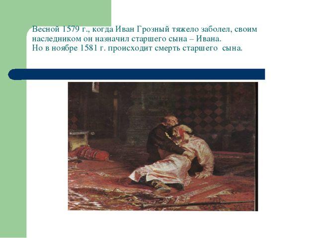 Весной 1579 г., когда Иван Грозный тяжело заболел, своим наследником он назн...