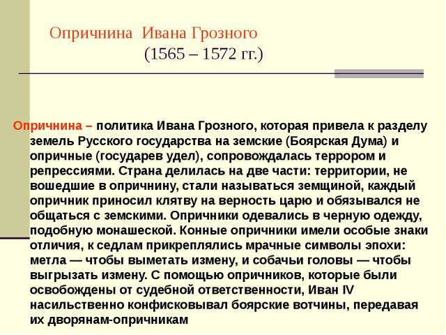 Опричнина Ивана Грозного (1565 – 1572 гг.) Опричнина – политика Ивана Грозног...