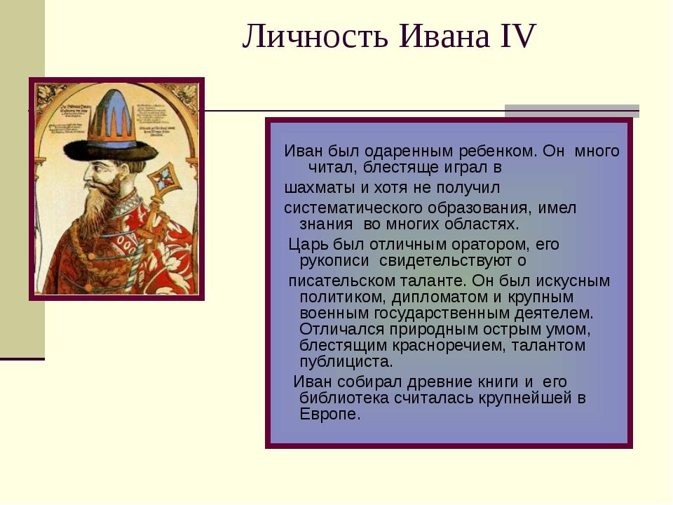 Иван был одаренным ребенком. Он много читал, блестяще играл в шахматы и хотя...