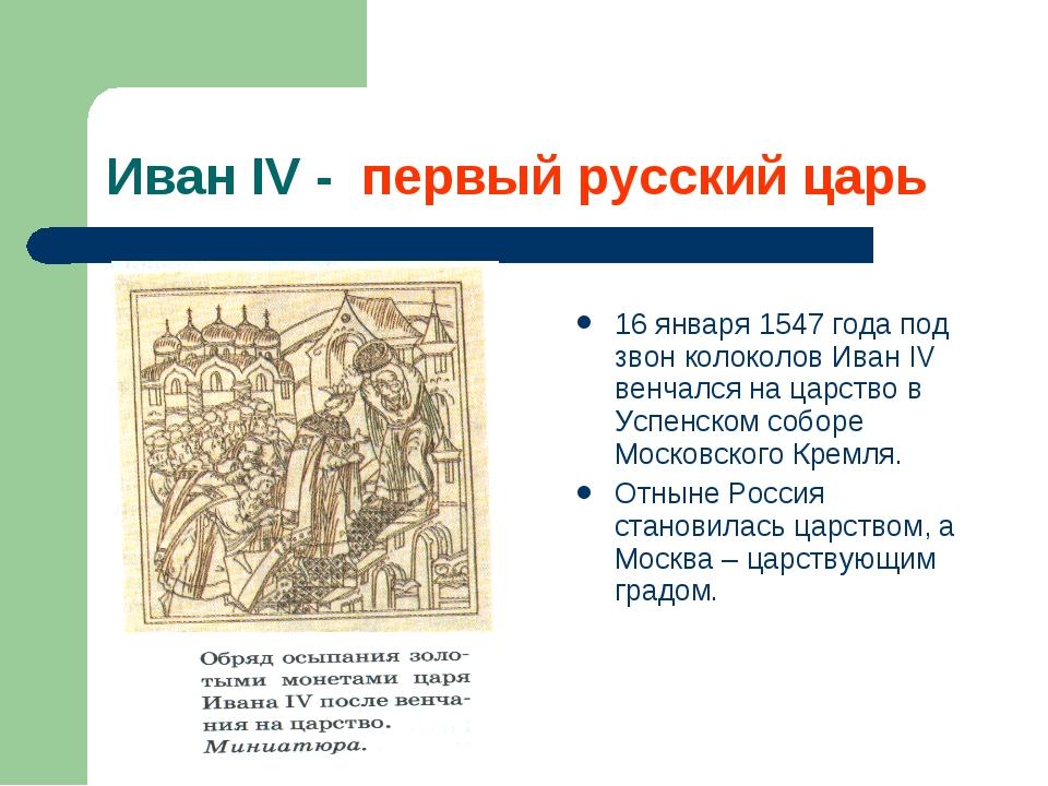Иван IV - первый русский царь 16 января 1547 года под звон колоколов Иван IV...
