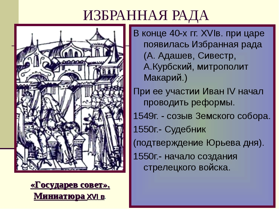 В конце 40-х гг. XVIв. при царе появилась Избранная рада (А. Адашев, Сивестр,...