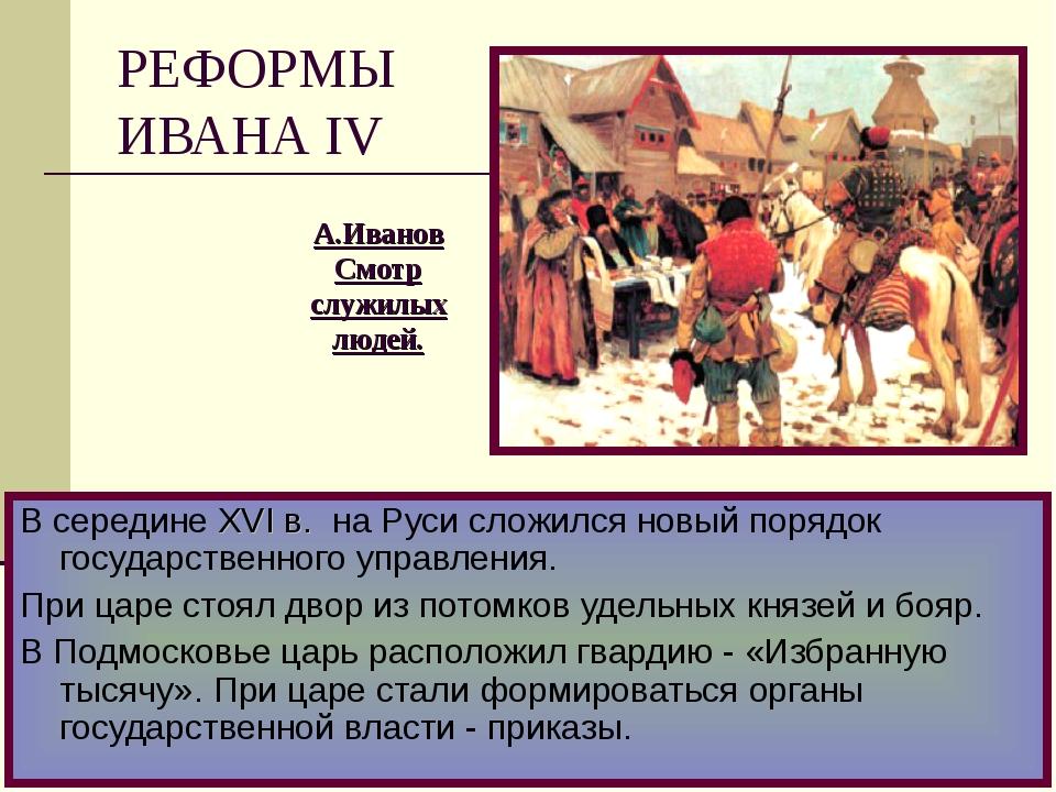 В середине XVI в. на Руси сложился новый порядок государственного управления....