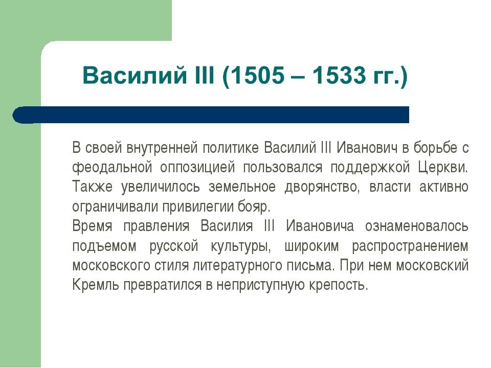 В своей внутренней политике Василий III Иванович в борьбе с феодальной оппози...
