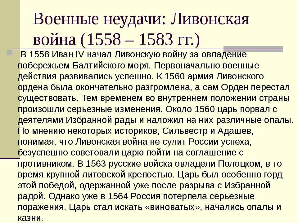 Военные неудачи: Ливонская война (1558 – 1583 гг.) В 1558 Иван IV начал Ливо...