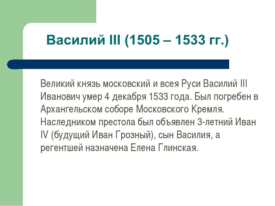 Великий князь московский и всея Руси Василий III Иванович умер 4 декабря 1533...