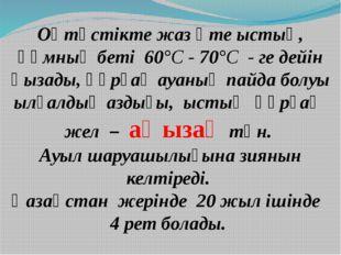 Оңтүстікте жаз өте ыстық, құмның беті 60°С - 70°С - ге дейін қызады, құрғақ а