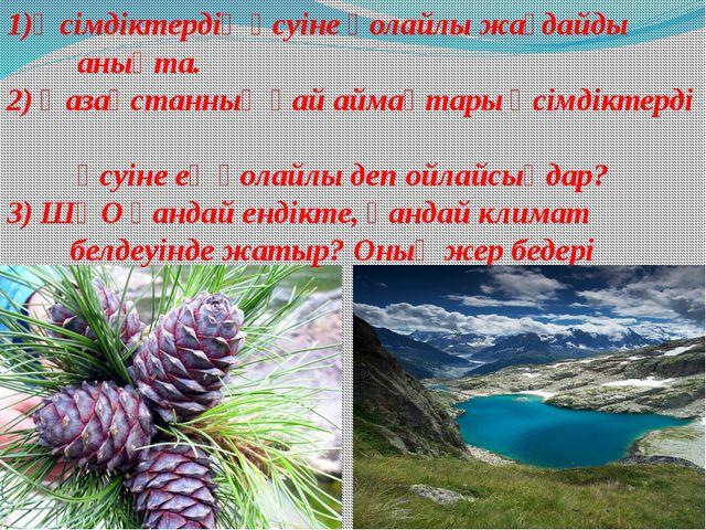 1)Өсімдіктердің өсуіне қолайлы жағдайды анықта. 2) Қазақстанның қай аймақтары...