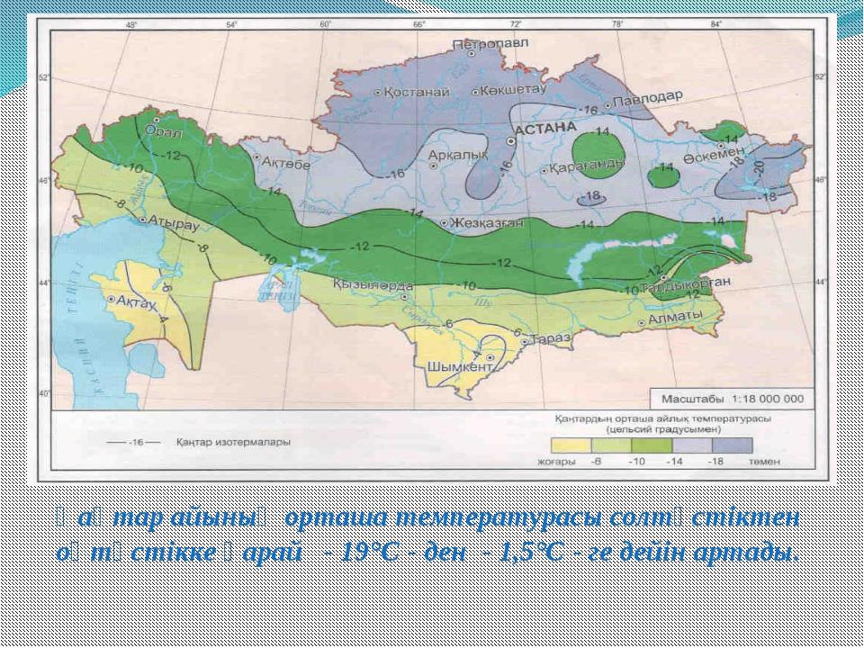 Қаңтар айының орташа температурасы солтүстіктен оңтүстікке қарай - 19°С - ден...