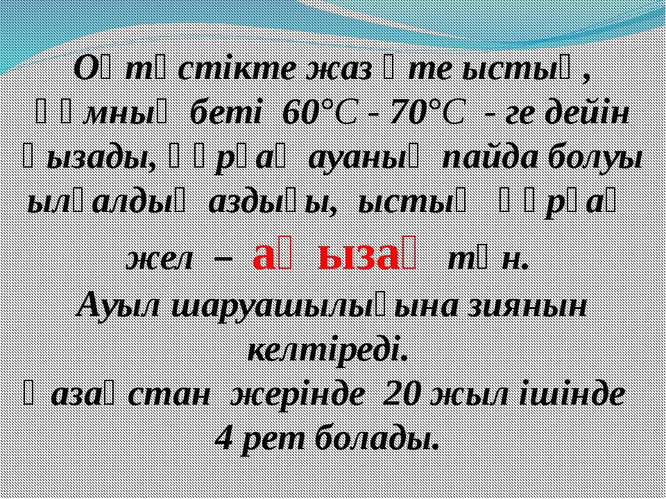 Оңтүстікте жаз өте ыстық, құмның беті 60°С - 70°С - ге дейін қызады, құрғақ а...