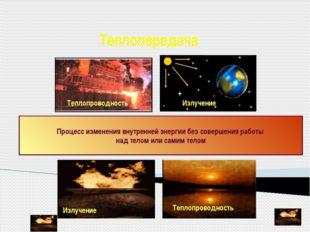 Теплопередача Процесс изменения внутренней энергии без совершения работы над