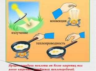 Процесс передачи теплоты от более нагретых тел менее нагретым называется теп